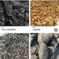 本厂生产出售锌渣铁粉,70-75品位,指标好,价格美丽!长期有货!一手货源