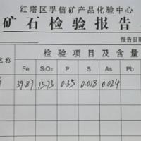 大量现货出售云南昭通铁矿  现货5000吨  含铁39.87  150元/吨