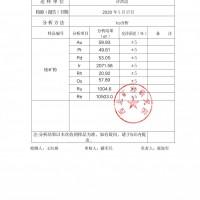 出售铱富集精粉 200吨  铼计价40系数  銥计价180一克  有权威化验单 货在广东江门