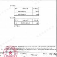 硫酸钡:4.0~4.08低品580一吨 4.1~4.18中品700一吨
