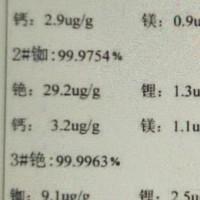 出售铷 铯  200kg。(以后每月可供500-1000kg),1kg价格95万元左右