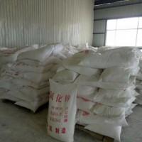 氧化锌: 含锌70以上 现货70吨河南提货