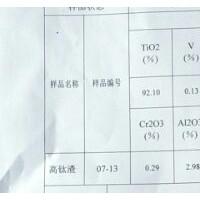 现货出售钛渣 钛粉 200吨  含钛92.19