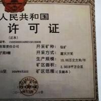 云南石屏县有一钛矿(露天开采)及选厂(日处理量一万吨)对外销售,价格1.4亿元