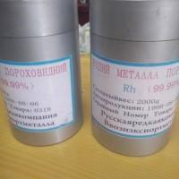 贵金属铑粉优售 大量金属铑粉(99.99-99.95%),时下国际市价RMB330万/公斤多