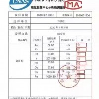 出售1OO吨铱精矿含铱200O多克含金5o多克钯50克左右铂50多克铑20多尧锇50多克钌1oo0多克铼1050多克