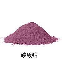 江西回收钴粉草酸钴氯化钴氧化钴废料