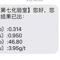 锑精矿650吨:锑46.810 金3.95克/吨 铅0.314 砷0.950