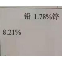 大量出售冶炼后的渣料含铅1.78% 锌6.46%铁24.97% 镁0.81% 银0.0093%