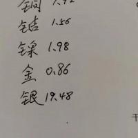 出售含铜物料  铜7.91 镍1.98  银19.48