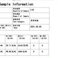 金钯铱原矿粉与尾渣,1万吨现货,货在湖南,来电者报价,长期供应