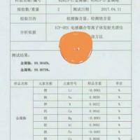出售铯,100公斤,铷100公斤,含量99.995,需要公司手续齐全,云南蒙自提货