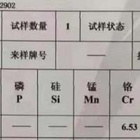出售氧化皮 不锈钢厂的烟灰  铬6.53 镍2.44,有化验单