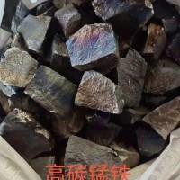 现货出售65高碳锰铁(自然快)量大价格低!