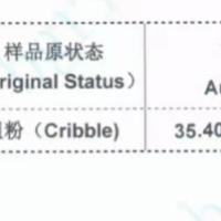 出售铂矿 现货100多吨,含金35.40克/吨